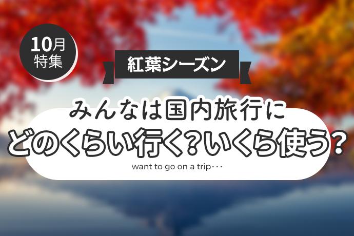 【紅葉シーズン到来】みんなは国内旅行にどのくらい行く?いくら使う?
