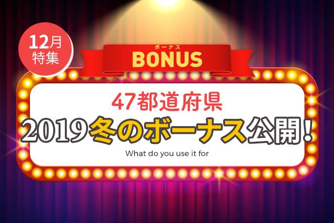 【待ちに待ったボーナス】47都道府県2019冬のボーナス公開!