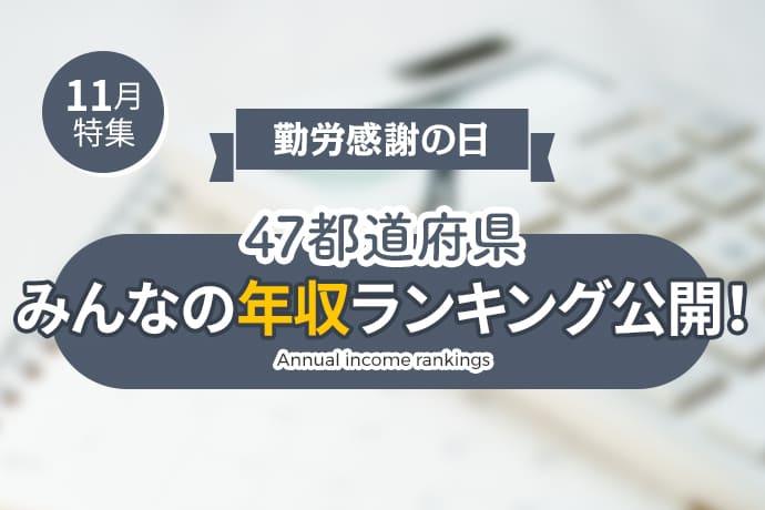 【11/23は勤労感謝の日】47都道府県みんなの年収ランキング公開!