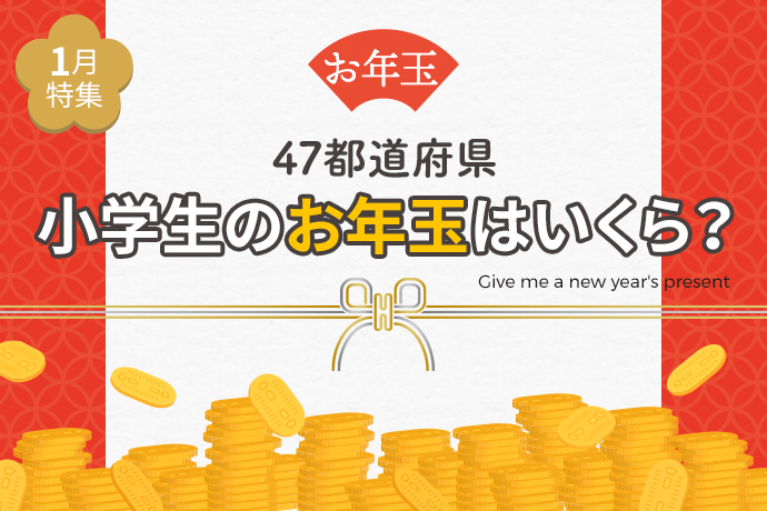 【お正月といえばお年玉】47都道府県、小学生のお年玉はいくら?