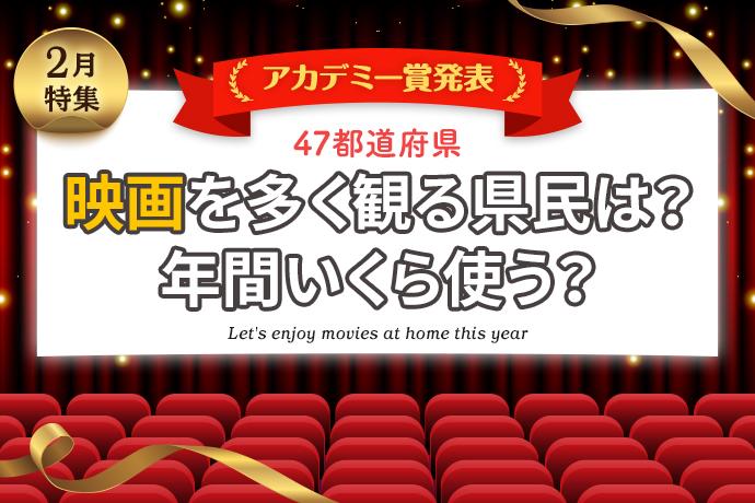 【アカデミー賞発表】映画を多く観る県民は?年間いくら使う?