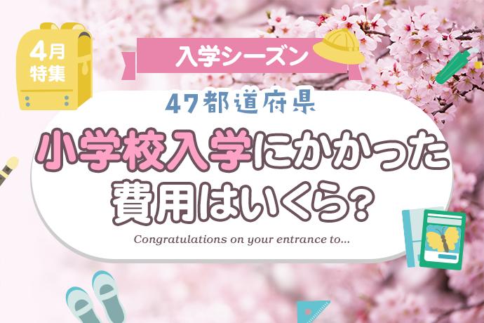 【入学シーズン】47都道府県、小学校入学にかかった費用はいくら?