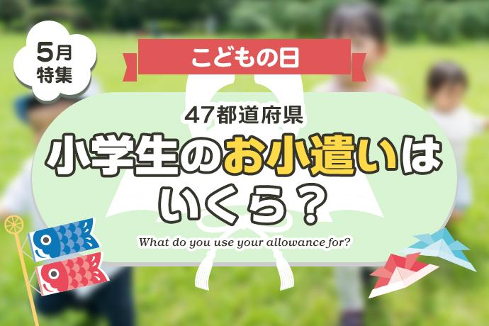 【5月5日はこどもの日】47都道府県、小学生のお小遣いはいくら?