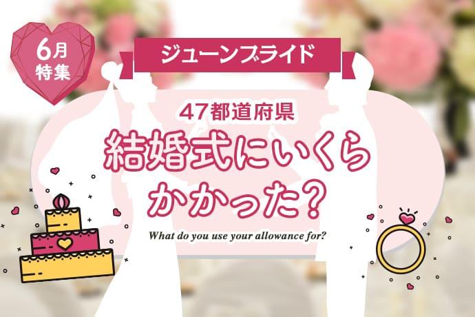 【ジューンブライド】47都道府県、結婚式にいくらかかった?